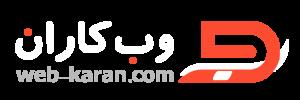 شرکت طراحی سایت وب کاران